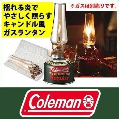 コールマン coleman ルミエールランタン [205588...