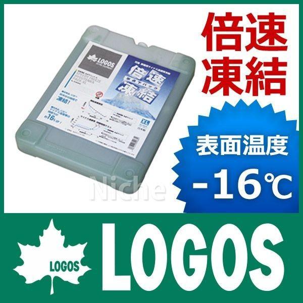 LOGOS ロゴス 倍速凍結 ・ 氷点下パック XL (8166...