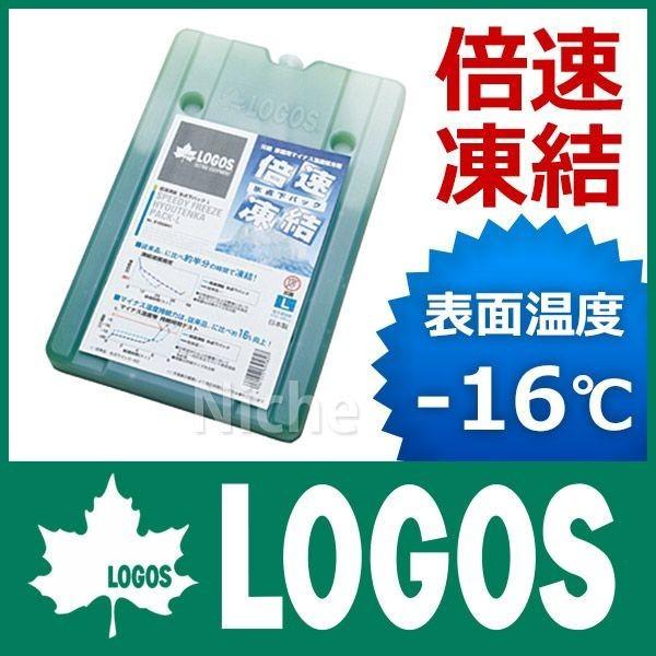 LOGOS ロゴス 倍速凍結 ・ 氷点下パック L (8166...