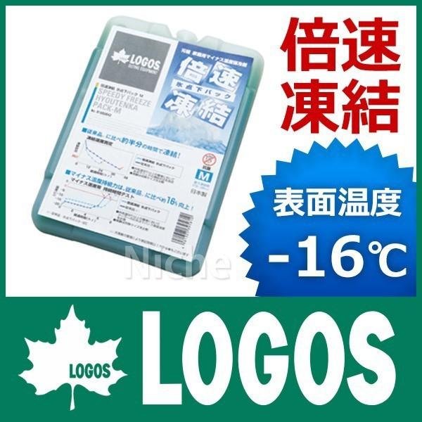 ロゴス 倍速凍結 ・ 氷点下パック M (81660642)