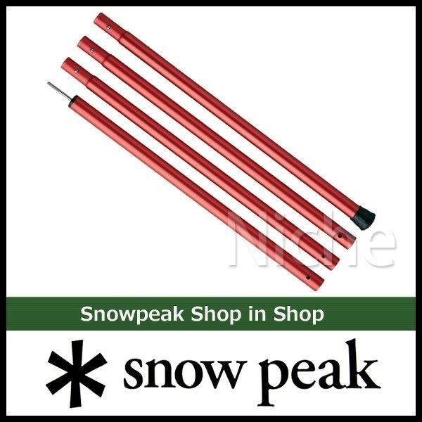 スノーピーク ウイングポールレッド 240cm (TP-00...