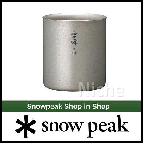 スノーピーク スタッキングマグ雪峰H300 ( TW-123...