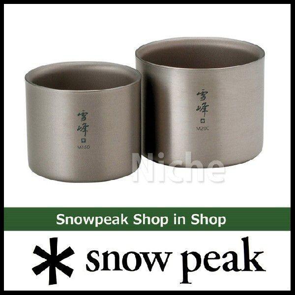 スノーピーク スタッキングマグ雪峰Sセット ( TW-...