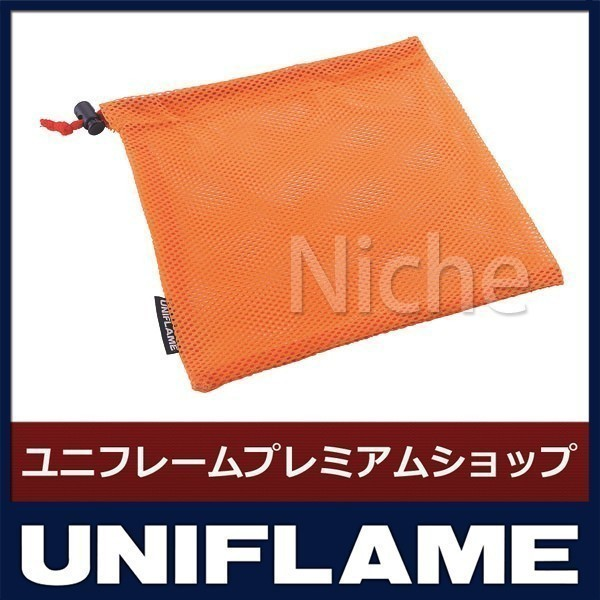 UNIFLAME ユニフレーム ORメッシュケース S [ 668...