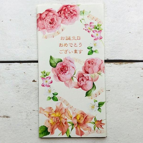 のし封筒 バラ お誕生日おめでとうございます フ...