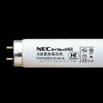NEC 蛍光ランプ ライフルックN-HGX 直管スタータ...