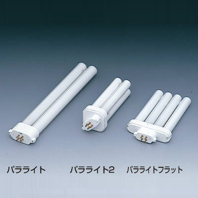 日立 蛍光ランプ パラライトフラット(3波長形・コ...