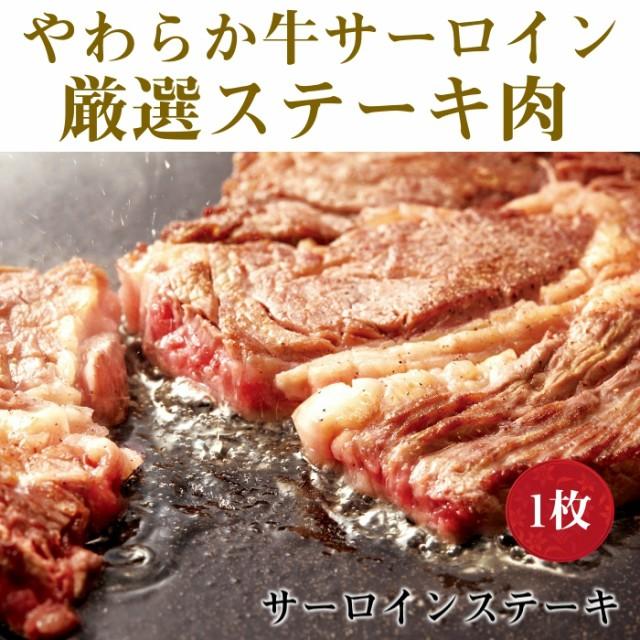 ステーキ 焼肉 やわらか 牛肉 サーロイン ステー...