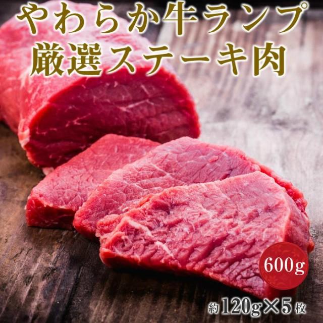 ステーキ 焼肉 やわらか 牛肉 ランプ ステーキ 肉...