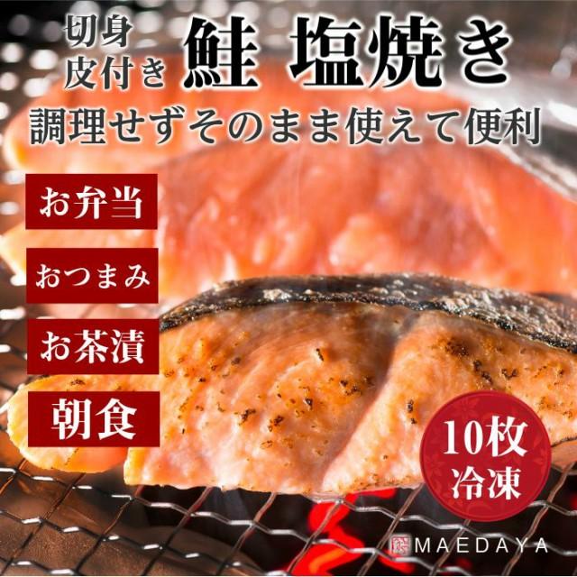 鮭 塩焼き 10枚 調理せずそのまま使えて便利 切身...