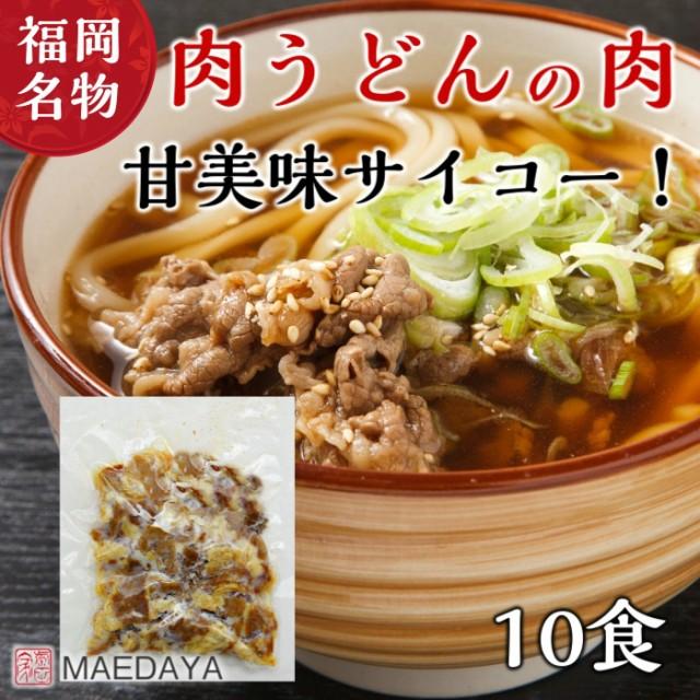 福岡名物 八幡 の 肉 うどん の具 (10食分) 冷凍...