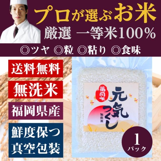 無洗米 プロが選ぶ一等 米 食味ランクA 元気つく...