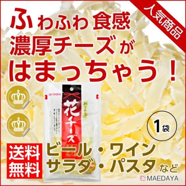 【送料無用】 削り チーズ (花チーズ) 1袋 ワ...
