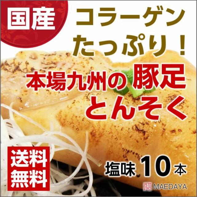 【 国産 豚 使用 】 味付 コラーゲン たっぷり 国...