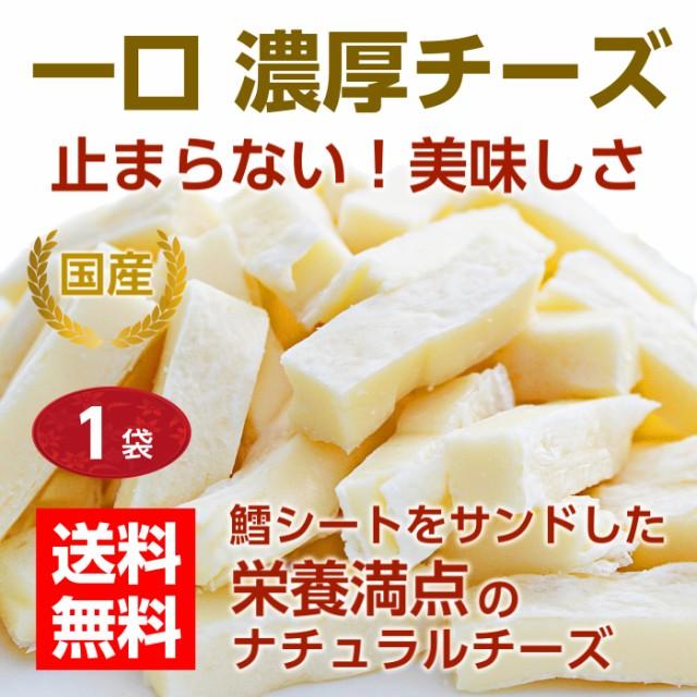 国産 一口 ナチュラル 濃厚 チーズ 1袋 120g 鱈と...
