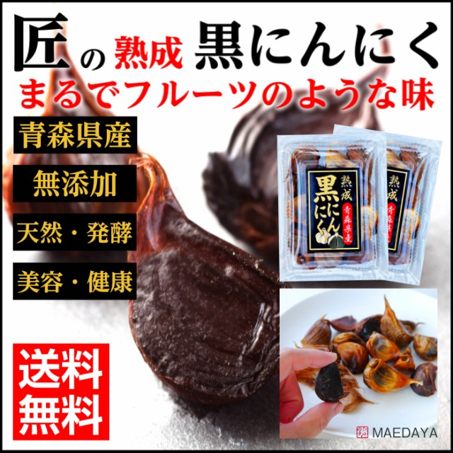 【送料無料】 青森産 熟成 発酵 匠の 黒にんにく ...
