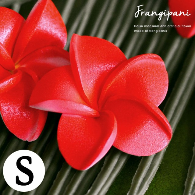 小さなプルメリア造花 オールレッド Sサイズ[1022...