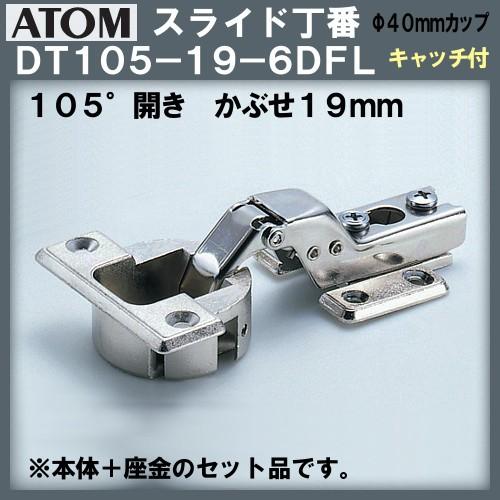 スライド丁番  ATOM / アトム  DT−105−19−6  ...