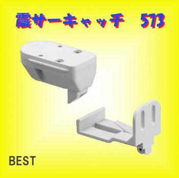 BEST  震サーキャッチ  573  耐震ラッチ!