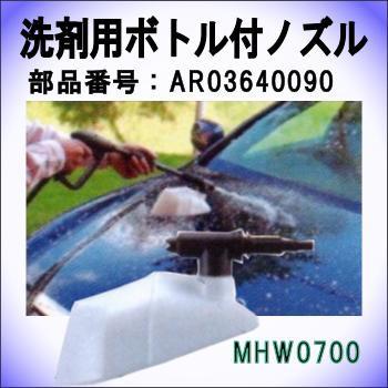 マキタ 洗剤用 ボトル付 ノズル  AR03640...