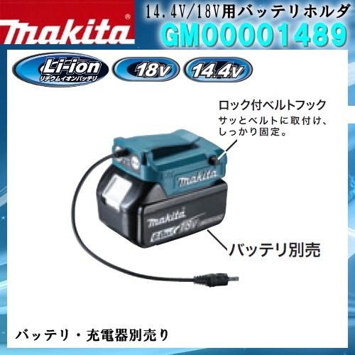 14.4V/18V用 バッテリホルダ   GM00001489   【 ...