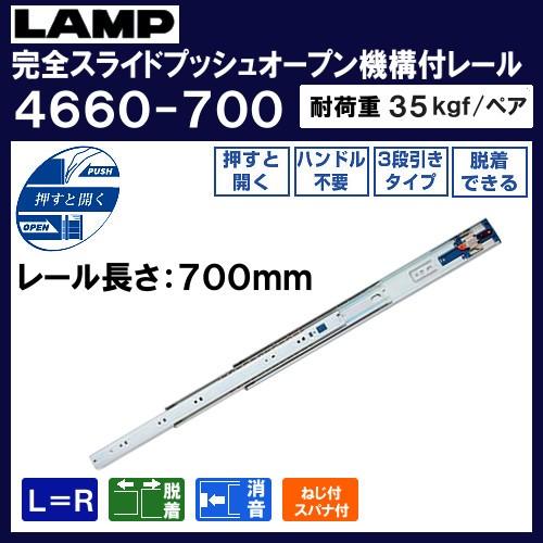 スライドレール プッシュオープン  【LAMP】...