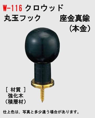 クロウッド 丸玉フック  W−116