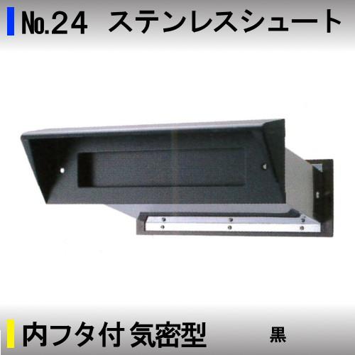 No.24ステンレスシュート【アイワ】 内フタ...