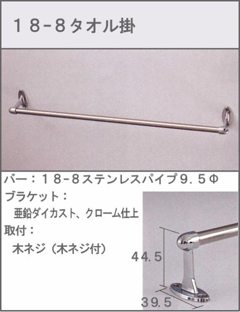 18−8 タオル掛  【バー:18−8ステンレス...