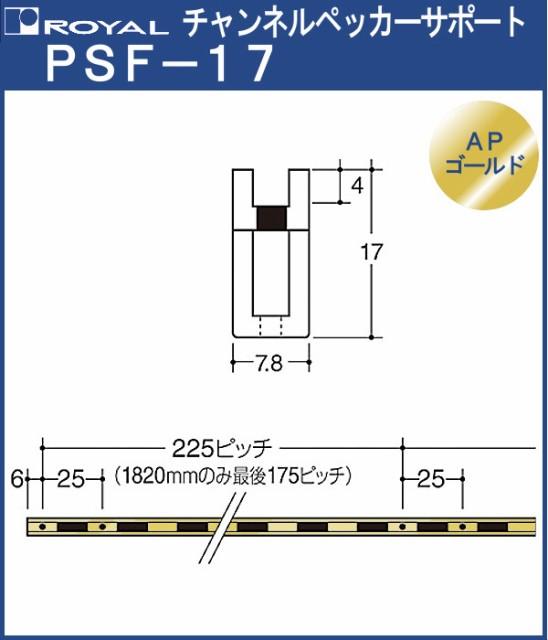 チャンネルペッカーサポート 棚柱  【 ロイヤル ...