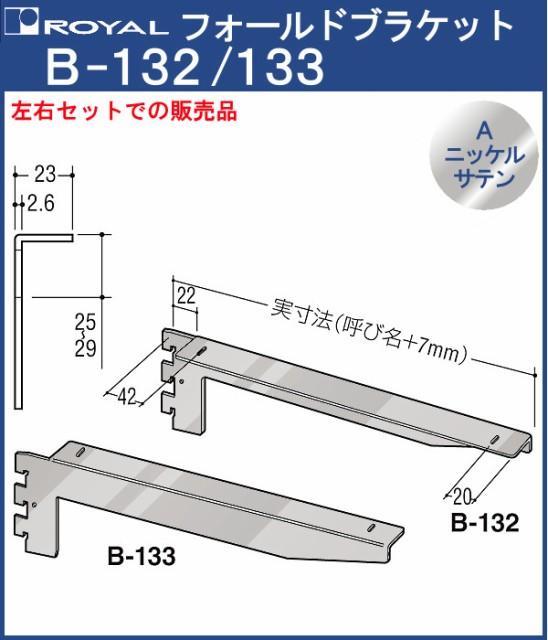 フォールドブラケット 木棚  【 ロイヤル 】Aニ...