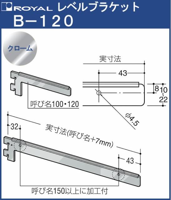 レベル ブラケット 棚受 ガラス棚  【 ロイヤル ...