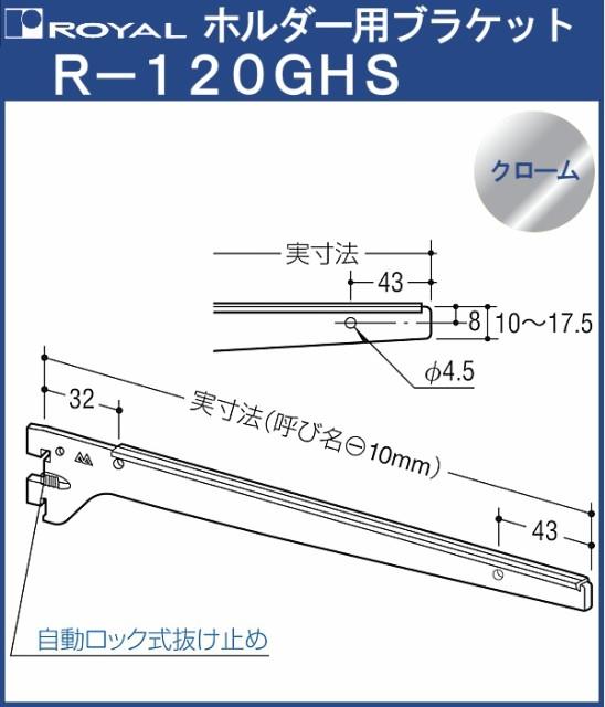 ホルダー用 ブラケット 棚受 ガラス棚  【 ロイヤ...