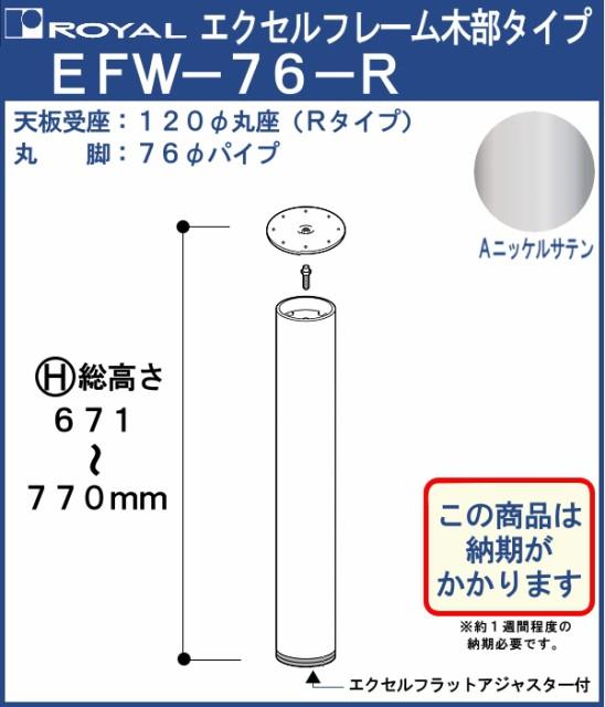 エクセルフレーム  テーブル脚    【 ロイヤル 】...