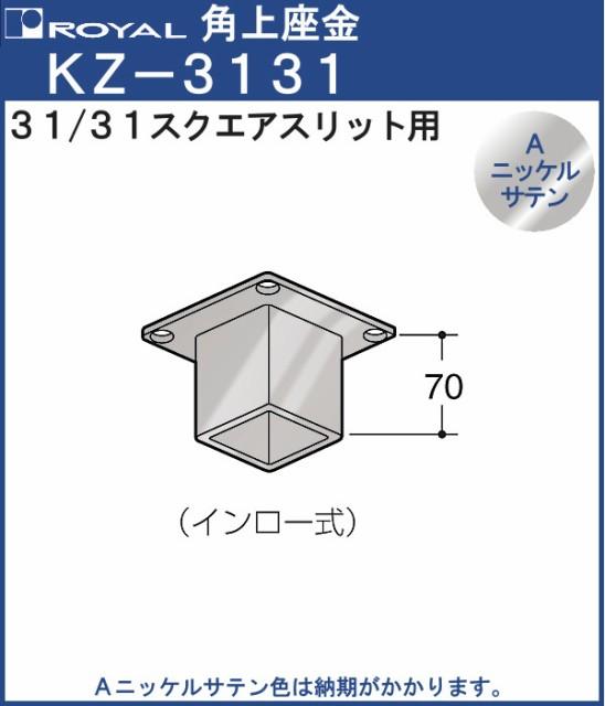 角上座金 □3131用  【ロイヤル】  MZ−□...