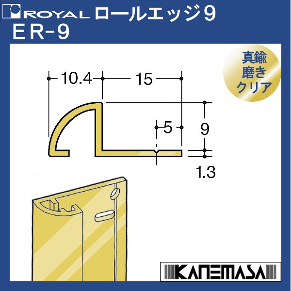 ロールエッジ9  【ロイヤル】  ER−9−GO−...