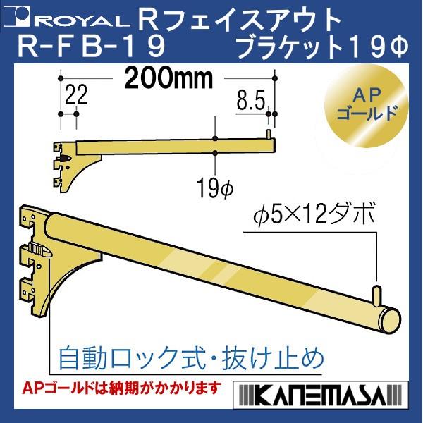 Rフェイスアウト ブラケット19φ  【ロイヤル...