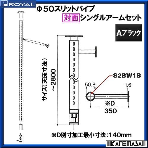 対面シングルアームセットφ50 【ロイヤル】  S...