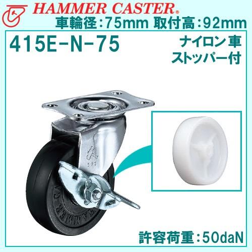ハンマーキャスター  415E−N−75mm  旋...