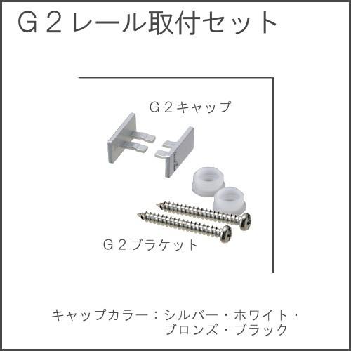 G2(ブラケット・キャップ)セット品  【タキヤ...