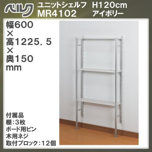 ユニットシェルフ 高さ120cm  【ベルク】  ...