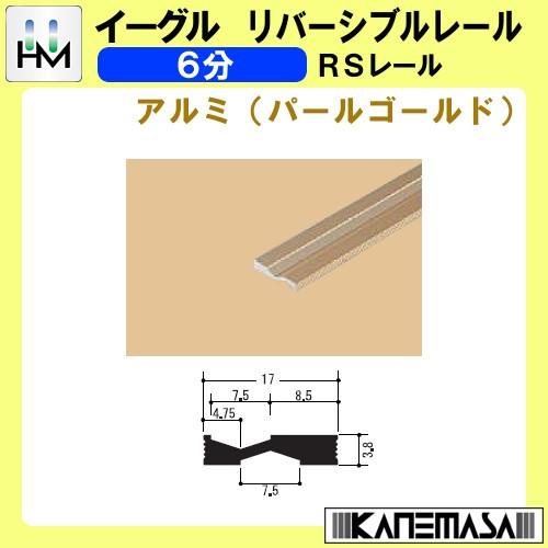 リバーシブルレール  RSレール  【イーグル】 ...