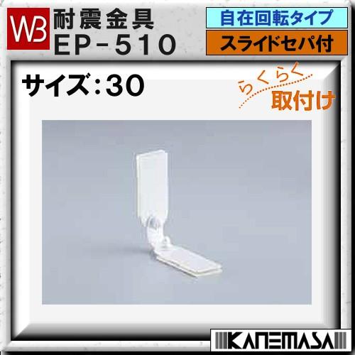 耐震金具  【白熊】  EP−510  サイズ:30...