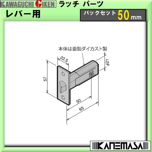 レバー用ラッチ本体  【川口技研】  バックセット...
