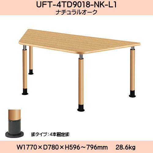 UD Table 昇降式テーブル  【TAC】  UFT-4TD9018-...