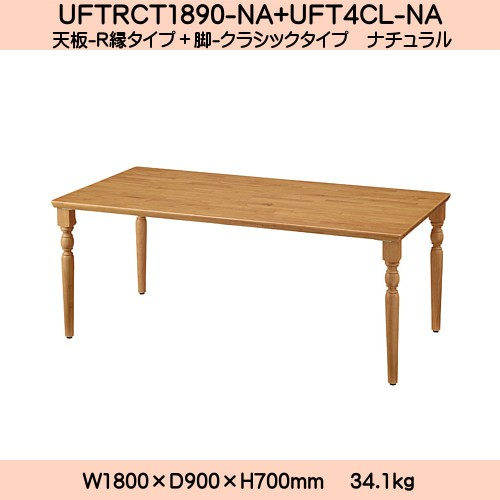 UD Table 天然木テーブル(R縁)  【TAC】  UFTRCT1...