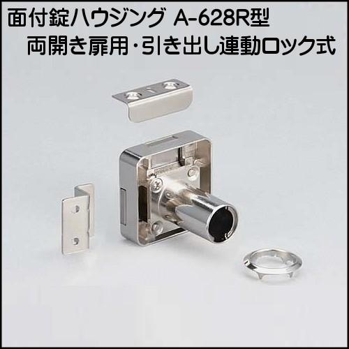 面付錠ハウジング  【LAMP】   A-628R-22 両開き...