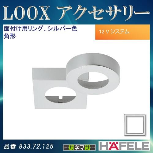 LOOX LED 2025 【HAFELE】  面付け用リ...