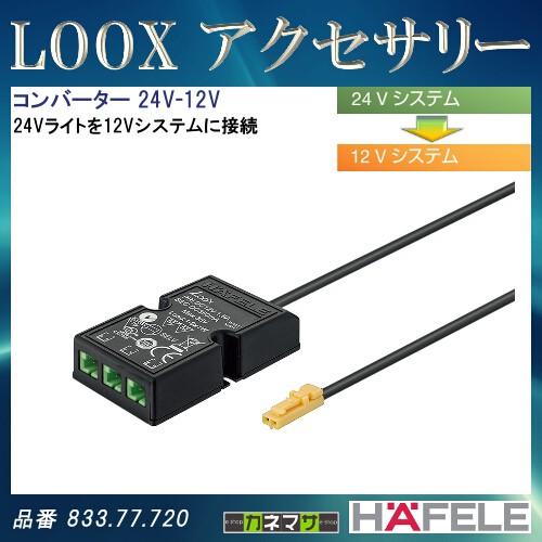 LOOX アクセサリー 【HAFELE】  コンバータ...
