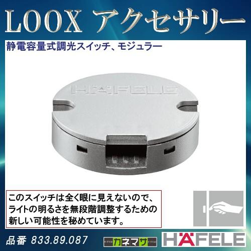 LOOX アクセサリー 【HAFELE】  静電容量式...